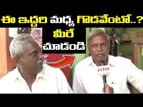 AP Elections  ఈ ఇద్దరి మధ్య గొడవేంటో మీరే చూడండి..!   AP Public War On Politics   PDTV News