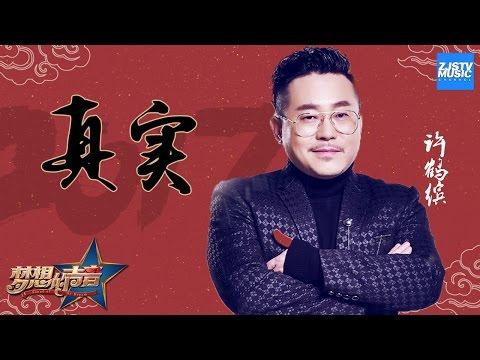 [ CLIP ] 许鹤缤《真实》《梦想的声音》第10期 20170101 /浙江卫视官方HD/ | 梦想的声音