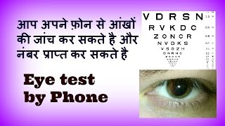 Eye test by phone