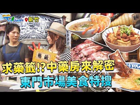 台綜-GoGoTaiwan-EP 462- 【新竹】東門市場的深夜食堂|解密神祕的《藥籤》!| 飄香一甲子古早味油飯