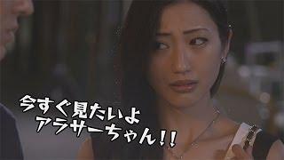 【テレビ東京】 アラサーちゃん 無 修 正  予告動画