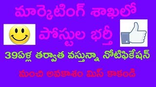 marketing jobs government 2018 || govt job notification update in Telangana