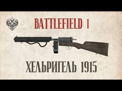 ХЕЛЬРИГЕЛЬ 1915 | BATTLEFIELD 1 | Post-patch