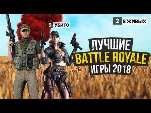 Лучшие Battle Royale игры 2018 года / Королевская Битва игры 2018 выживание топ игр pubg пк пабг