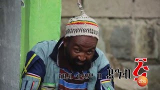 Demb ፭ : Ebs sitcom Season 1 Ep 4