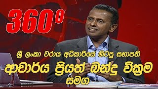 360 | With Priyath Bandu Wickrama ( 2021 - 02 - 01 )