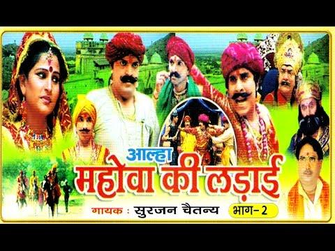 आल्हा मोहवे की लड़ाई भाग २    Aalha Mohwe Ki Ladai Vol 2     Hindi Musical Kissa Kahani Story