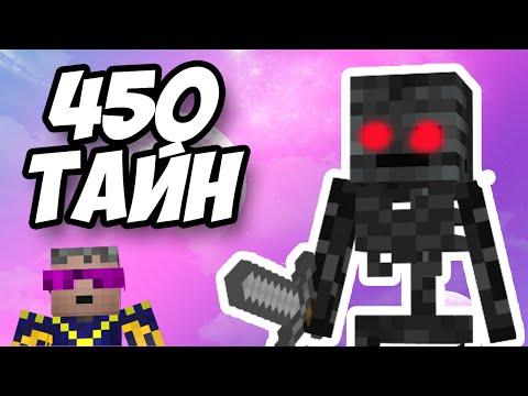 450 СЕКРЕТОВ, БАГОВ, ФАКТОВ (ЧАСТЬ 2) о которых ты реально не знал - Minecraft 1.9