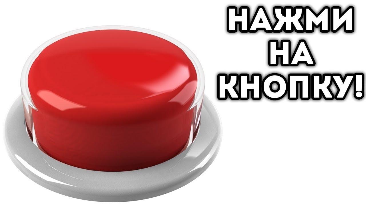 Открытка нажми на кнопку