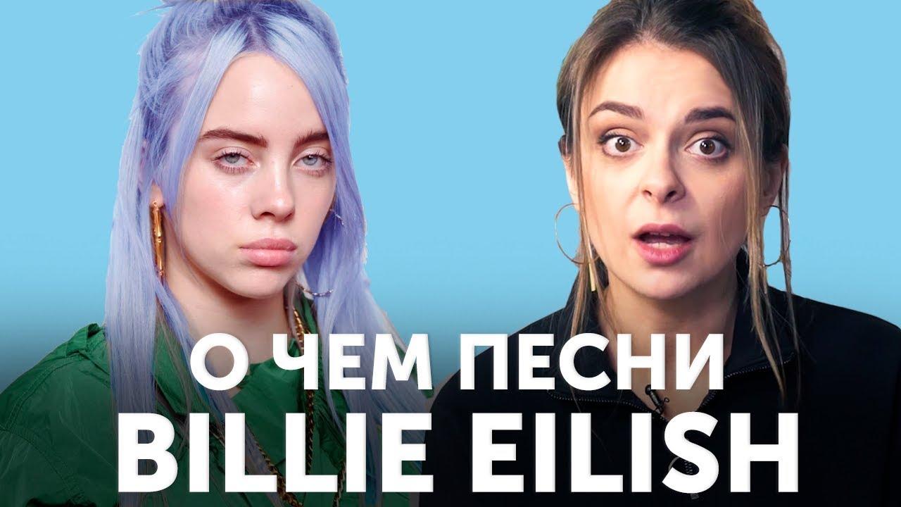 Почему грустит Billie Eilish? Перевод bury a friend & idontwannabeyouanymore