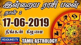 17:06: 2019 இன்றைய ராசி பலன் Indraya rasi palan Tamil 17th june