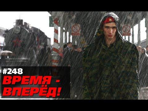Россия восстанавливает лучшее из советского наследия (Время-вперёд! #248)