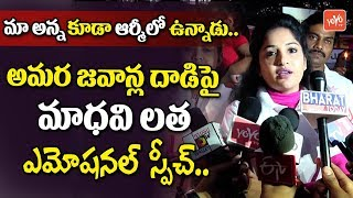 Actress Madhavi Latha Emotional Speech On Pulwama Incident CRPF Jawans | Hyderabad