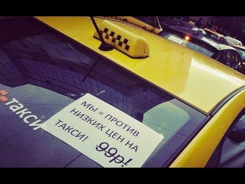 Последствия бойкота такси/ Движуха началась