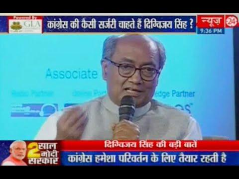 News24 Conclave : Congress Leader Digvijaya Singh  || 2 Saal Modi Sarkar ||