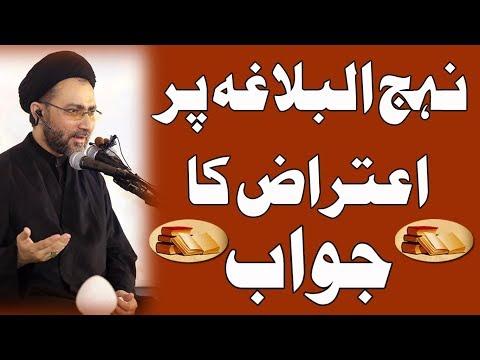 مولا علی علیہ السلام کی کتاب: نہج البلاغہ پر اعتراض کا جواب/ مولانا سیّد شہنشاہ حسین نقوی