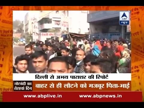 Demonetisation: Queues do not decrease on 13th day too; People unhappy with mismanagement