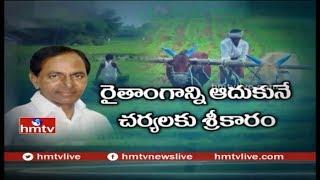 రైతుల కోసం మరో కొత్త పథకం..! |KCR New Year Gift to Telangana Farmers | hmtv