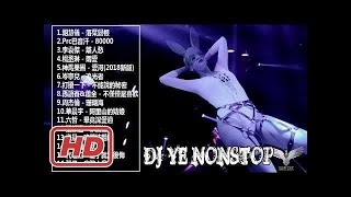 100首NonStop逆襲 2018電音 DJ YE Private - 2018全中文慢搖《超好聽》煙幕●不僅僅是喜歡●紙短情長拿走了什麼 ~ 全中英文EDM 2018《超好聽》