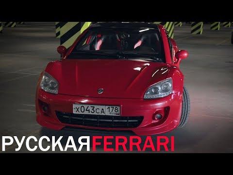 Русский спорткар, который мы заслужили. Российская FERRARI