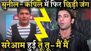 Kapil Sharma and Sunil Grover's UGLY Fight on Twitter
