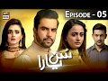 Sun yaara - Episode 05 - 30th January 2017 - Full HD