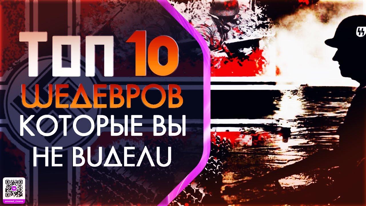 10 МАЛОИЗВЕСТНЫХ ФИЛЬМОВ КОТОРЫЕ ВЫ НЕ ВИДЕЛИ #22