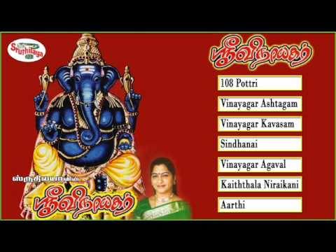 Sri Vinayagar Music Jukebox