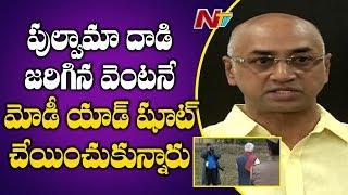 పుల్వామా దాడి జరిగింది అని తెలిసాక కూడా మోడీ యాడ్ షూట్ చేయించుకున్నాడు: Galla Jayadev | NTV