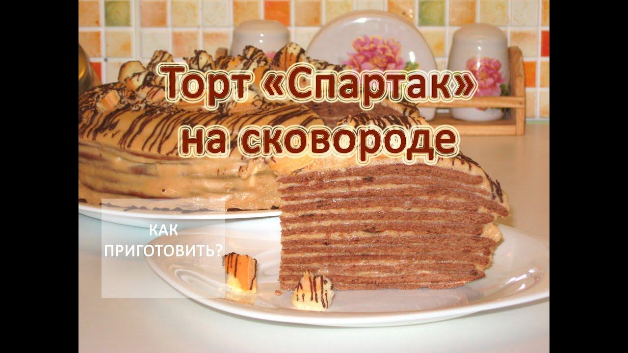 Быстро и вкусно торт рецепт