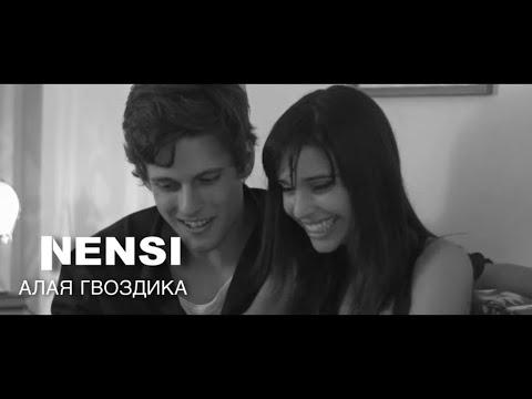 NENSI  - Алая Гвоздика  (AVI Compilation)