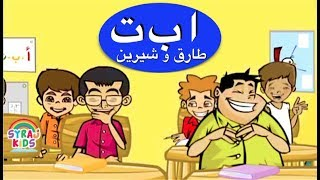 Tareq wa Shireen طارق وشيرين Arabic Cartoon for Kids الاحرف (Full Episode S1 E6) Alphabet Letter ح