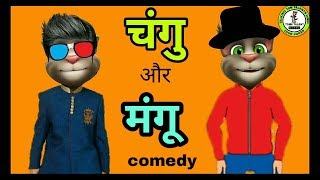 चंगु और मंगू funny comedy video ||  talking tom funny videos