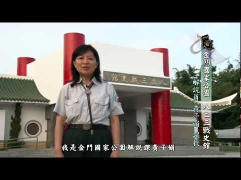 [行動解說員] 金門國家公園-八二三戰史館