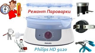 Ремонт Пароварки Philips HD 9120 / Repair Steamers Philips HD 9120