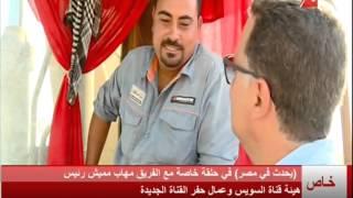 شريف عامر في قلب مشروع قناة السويس الجديدة  فى
