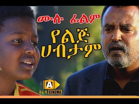 Yelij Habtam - Ethiopian Amharic  Movies  2017