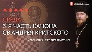 3-я часть. Покаянный канон преп. Андрея Критского. Среда первой седмицы Великого Поста
