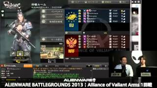 ALIENWARE BATTLEGROUNDS 2013|Alliance of Valiant Arms 1回戦~3回戦