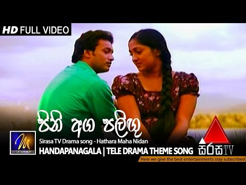 Pini Aga Paligu | Tele Drama Theme Song | Official Music Video | MEntertainments