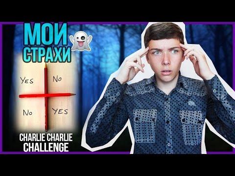 МОИ СТРАХИ / Charlie Charlie Challenge