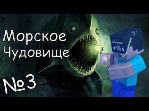 "Minecraft - Морское Чудовище ""3 серия"" - КОНЕЦ"