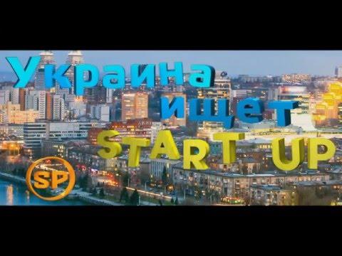 """Ролик для ІІІ этапа конкурса """"Украина ищет стартапы"""""""