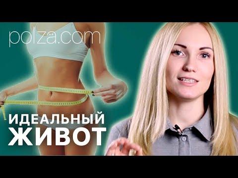 Как похудеть и убрать живот? 👌 💊 🍓  3 совета для плоского живота.  Александра Жицкая [polza.com]