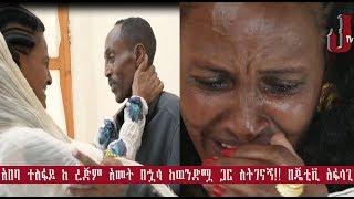 Must watch JTV Ethiopian Special Program Ethiopian And Eritrea Family Reunion - Part 5