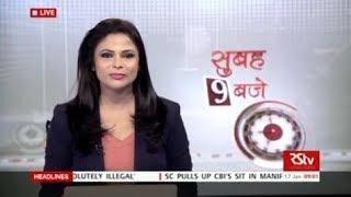 Hindi News Bulletin | हिंदी समाचार बुलेटिन – Jan 17, 2018 (9 am)