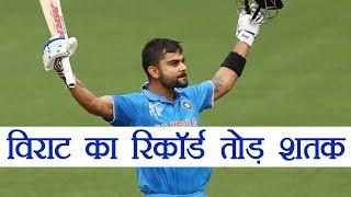 India vs Sri Lanka 4th ODI: Virat Kohli slams 131 runs in 96 balls ( 17X4, 2X6) | वनइंडिया हिंदी