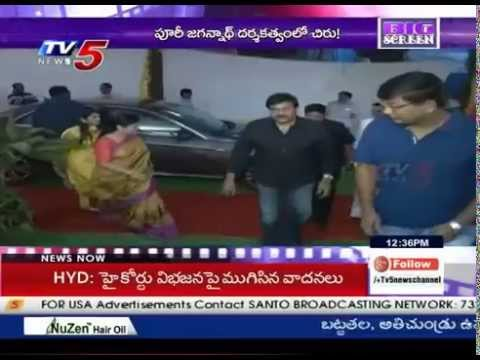 OFFICIAL : Chiranjeevi 150th Movie Director Confirmed : TV5 News
