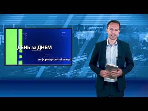 Десна-ТВ: День за днем от 14.10.2019