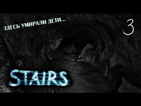 Шахта, в которой кто-то есть [STAIRS #3]